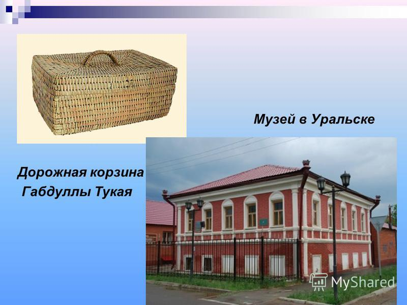 Музей в Уральске Дорожная корзина Габдуллы Тукая