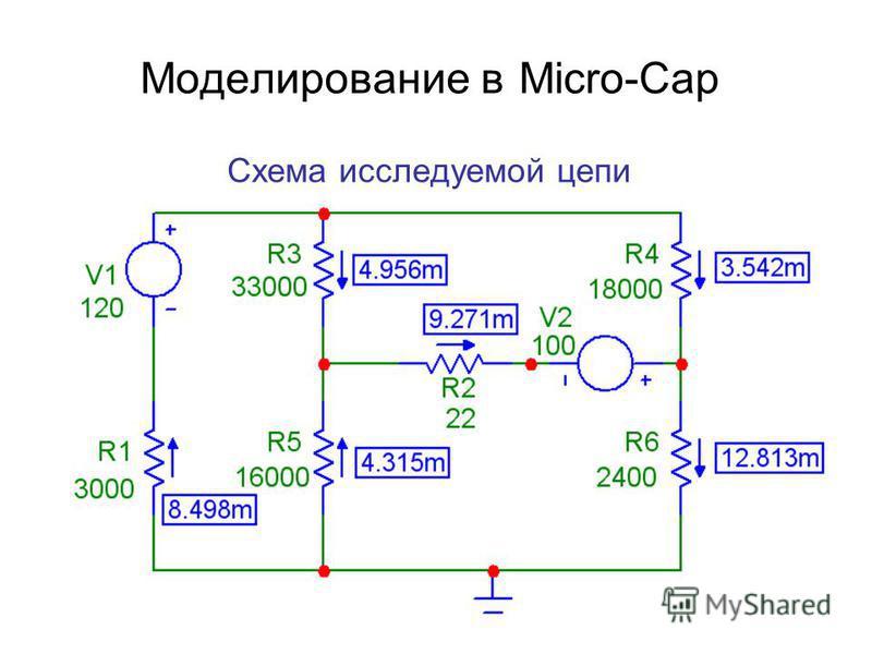 Моделирование в Micro-Cap Схема исследуемой цепи