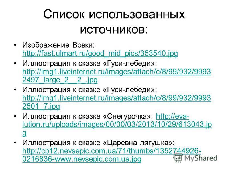 Список использованных источников: Изображение Вовки: http://fast.ulmart.ru/good_mid_pics/353540. jpg http://fast.ulmart.ru/good_mid_pics/353540. jpg Иллюстрация к сказке «Гуси-лебеди»: http://img1.liveinternet.ru/images/attach/c/8/99/932/9993 2497_la