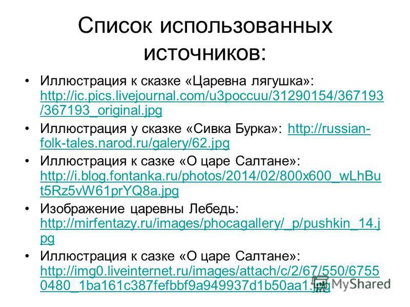 Список использованных источников: Иллюстрация к сказке «Царевна лягушка»: http://ic.pics.livejournal.com/u3poccuu/31290154/367193 /367193_original.jpg http://ic.pics.livejournal.com/u3poccuu/31290154/367193 /367193_original.jpg Иллюстрация у сказке «