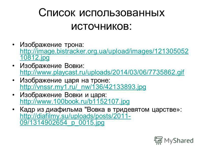 Список использованных источников: Изображение трона: http://image.bistracker.org.ua/upload/images/121305052 10812. jpg http://image.bistracker.org.ua/upload/images/121305052 10812. jpg Изображение Вовки: http://www.playcast.ru/uploads/2014/03/06/7735