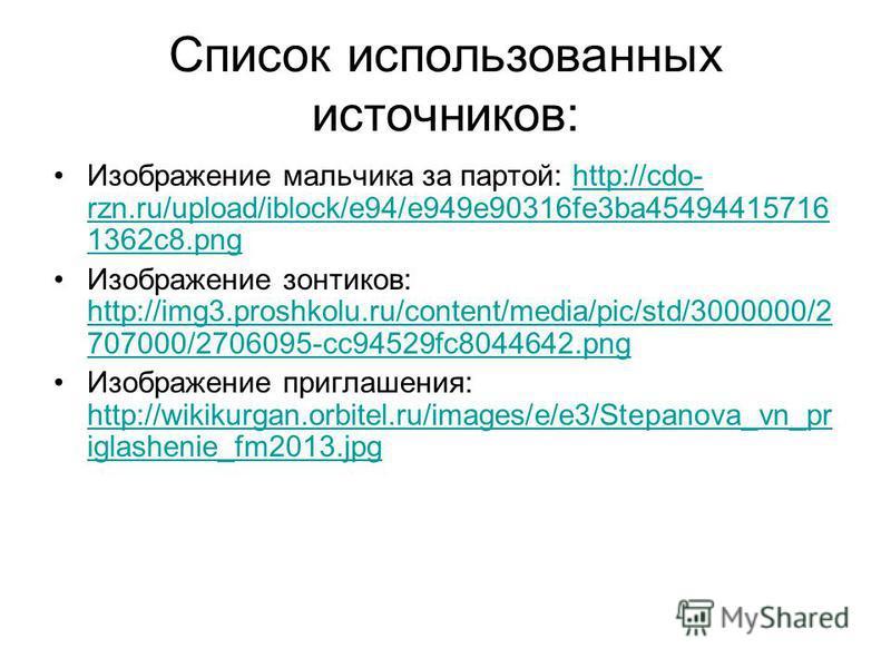 Список использованных источников: Изображение мальчика за партой: http://cdo- rzn.ru/upload/iblock/e94/e949e90316fe3ba45494415716 1362c8.pnghttp://cdo- rzn.ru/upload/iblock/e94/e949e90316fe3ba45494415716 1362c8. png Изображение зонтиков: http://img3.