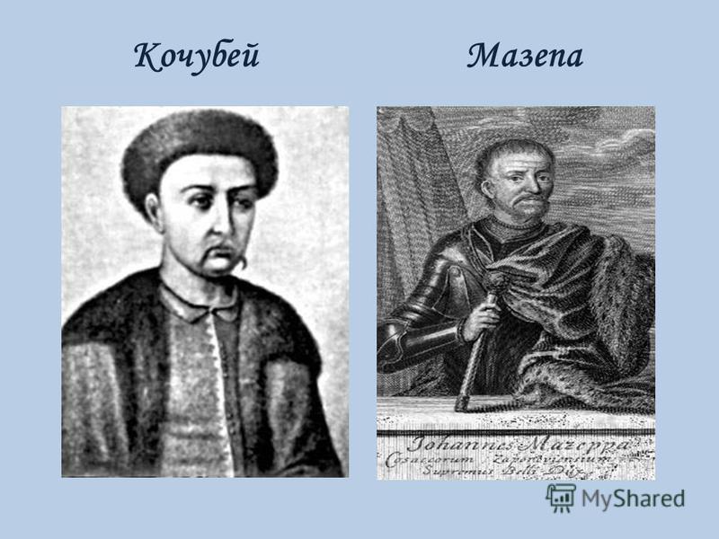 Кочубей Мазепа