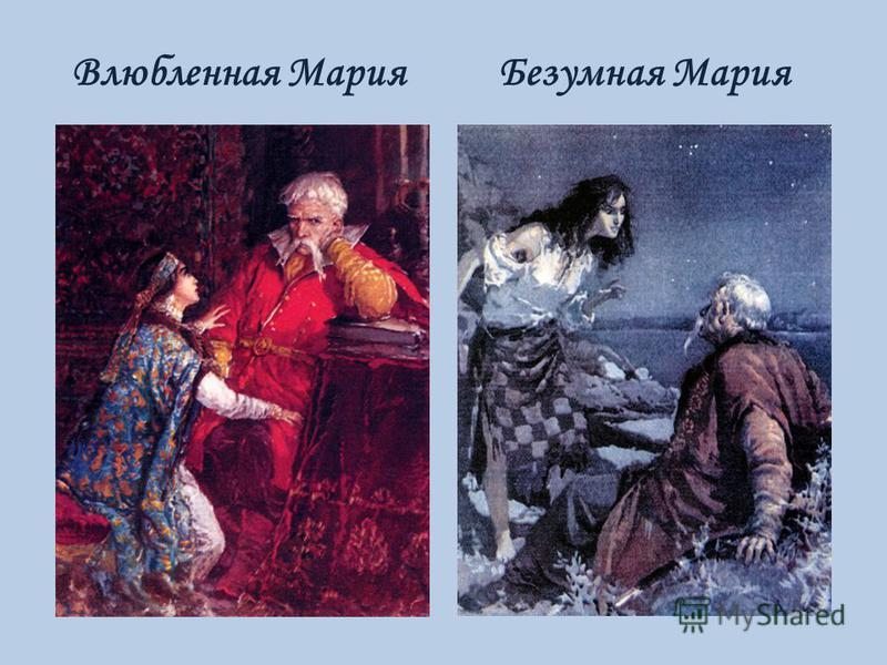 Влюбленная Мария Безумная Мария