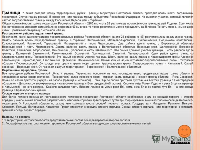 Граница - линия раздела между территориями, рубеж. Границы территории Ростовской области проходят вдоль шести пограничных территорий. Статус границ разный. В основном - это границы между субъектами Российской Федерации. Но имеются участок, который яв
