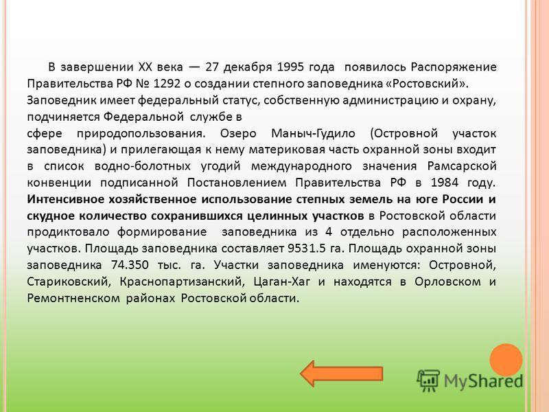 В завершении XX века 27 декабря 1995 года появилось Распоряжение Правительства РФ 1292 о создании степного заповедника «Ростовский». Заповедник имеет федеральный статус, собственную администрацию и охрану, подчиняется Федеральной службе в сфере приро