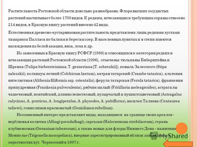 Растительность Ростовской области довольно разнообразна. Флора высших сосудистых растений насчитывает более 1700 видов. К редким, исчезающим и требующим охраны отнесено 214 видов, в Красную книгу растений внесено 42 вида. Естественная древесно-кустар