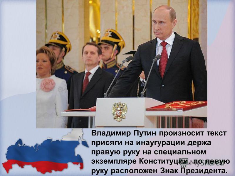 Владимир Путин произносит текст присяги на инаугурации держа правую руку на специальном экземпляре Конституции, по левую руку расположен Знак Президента.