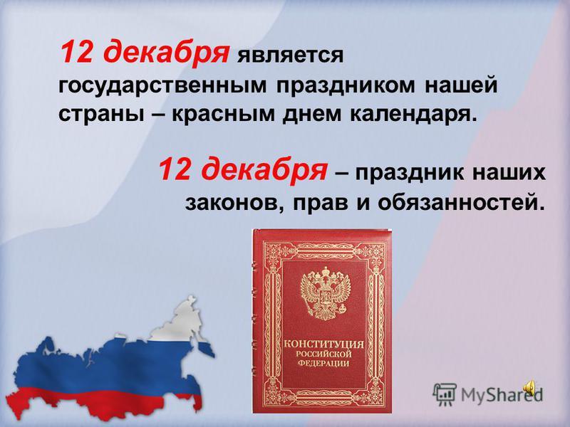 12 декабря является государственным праздником нашей страны – красным днем календаря. 12 декабря – праздник наших законов, прав и обязанностей.