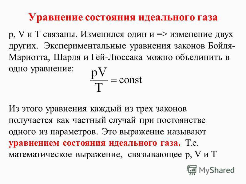 Уравнение состояния идеального газа p, V и Т связаны. Изменился один и => изменение двух других. Экспериментальные уравнения законов Бойля- Мариотта, Шарля и Гей-Люссака можно объединить в одно уравнение: Из этого уравнения каждый из трех законов пол