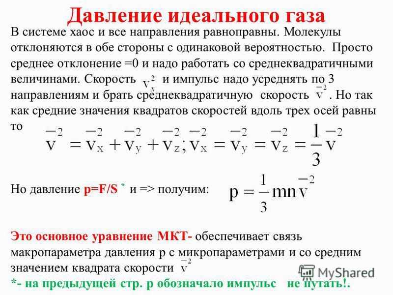 Давление идеального газа В системе хаос и все направления равноправны. Молекулы отклоняются в обе стороны с одинаковой вероятностью. Просто среднее отклонение =0 и надо работать со среднеквадратичными величинами. Скорость и импульс надо усреднять по