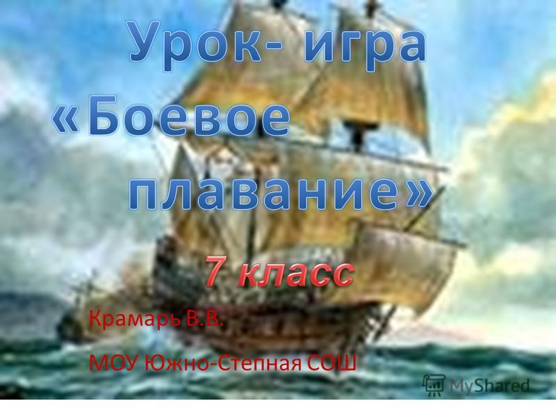 Крамарь В.В. МОУ Южно-Степная СОШ