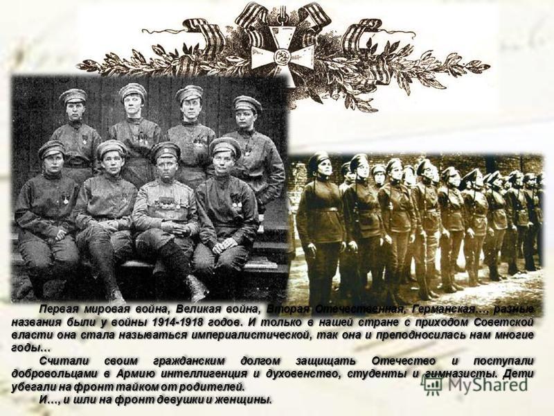 Первая мировая война, Великая война, Вторая Отечественная, Германская…, разные названия были у войны 1914-1918 годов. И только в нашей стране с приходом Советской власти она стала называться империалистической, так она и преподносилась нам многие год