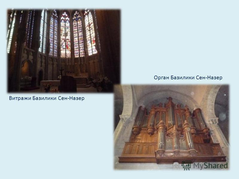 Витражи Базилики Сен-Назер Орган Базилики Сен-Назер