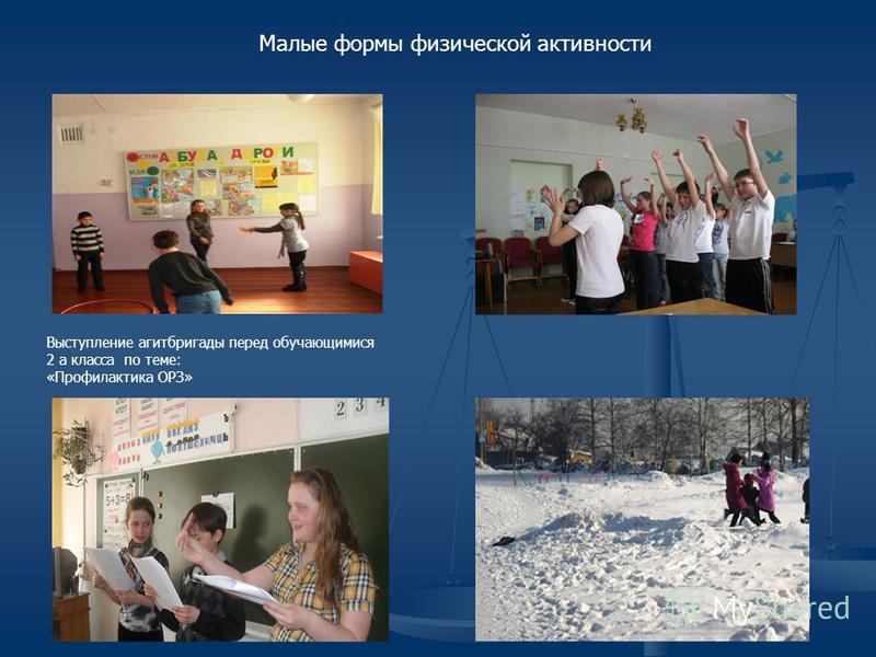 Малые формы физической активности Выступление агитбригады перед обучающимися 2 а класса по теме: «Профилактика ОРЗ»