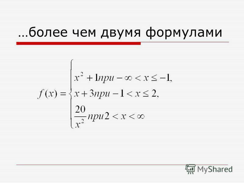 …более чем двумя формулами