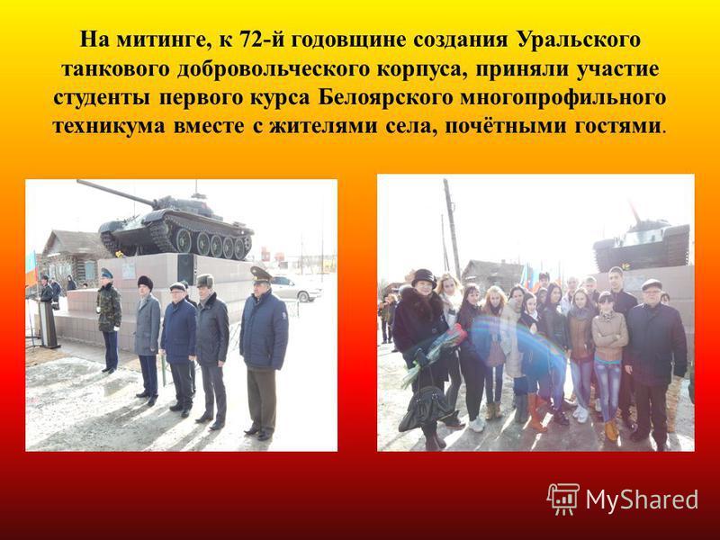На митинге, к 72-й годовщине создания Уральского танкового добровольческого корпуса, приняли участие студенты первого курса Белоярского многопрофильного техникума вместе с жителями села, почётными гостями.
