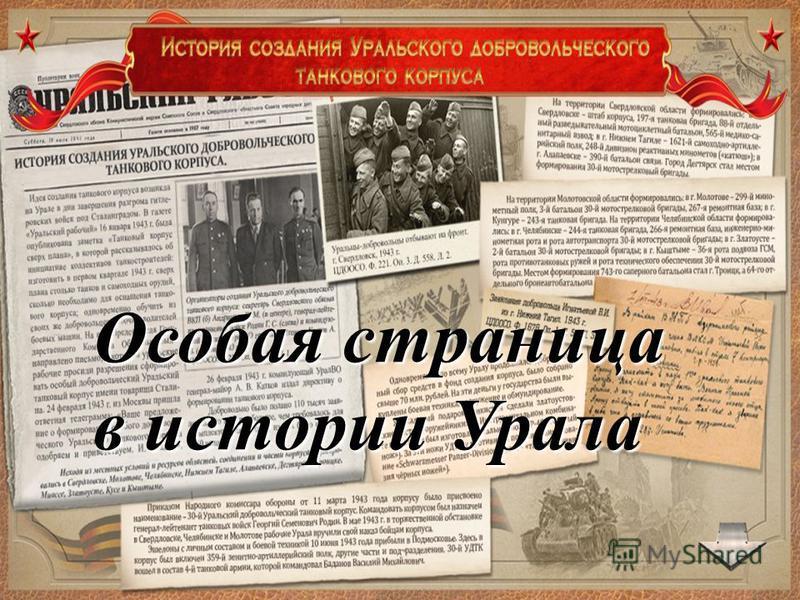 Особая страница в истории Урала