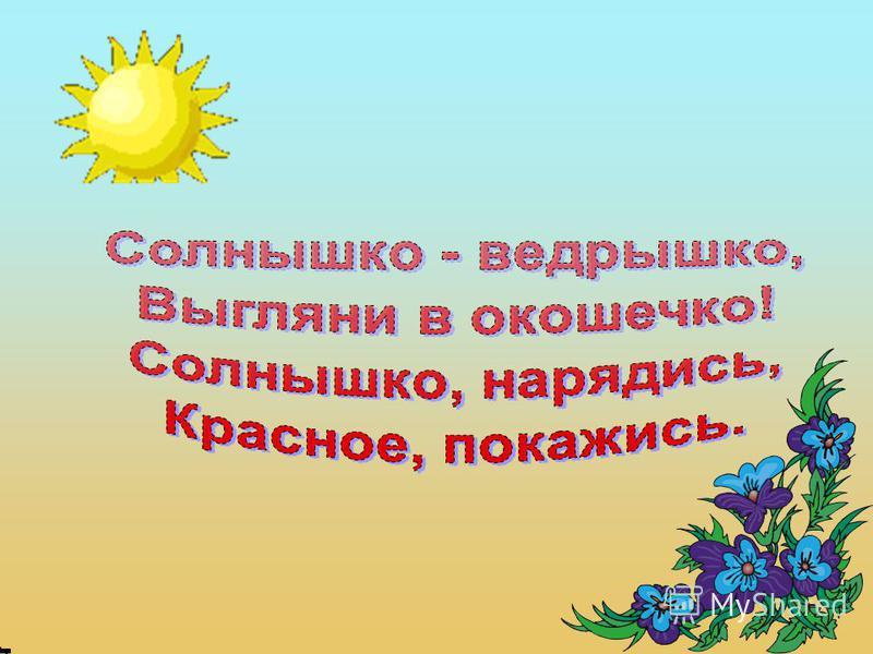 Песня – стихотворное произведение, предназначенное для пения.