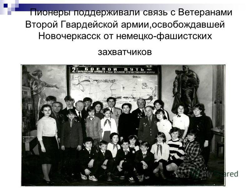 Пионеры поддерживали связь с Ветеранами Второй Гвардейской армии,освобождавшей Новочеркасск от немецко-фашистских захватчиков