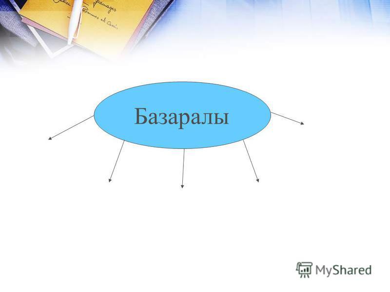 Базаралы