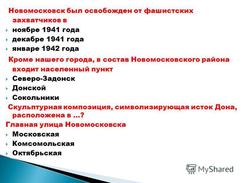 Новомосковск был освобожден от фашистских захватчиков в ноябре 1941 года декабре 1941 года январе 1942 года Кроме нашего города, в состав Новомосковского района входит населенный пункт Северо-Задонск Донской Сокольники Скульптурная композиция, символ