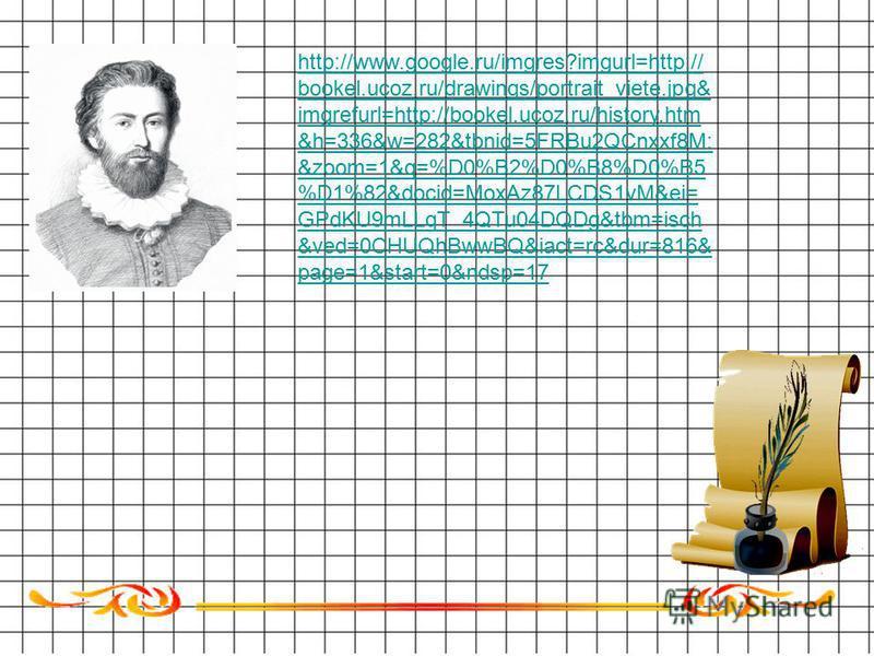 http://www.google.ru/imgres?imgurl=http:// bookel.ucoz.ru/drawings/portrait_viete.jpg& imgrefurl=http://bookel.ucoz.ru/history.htm &h=336&w=282&tbnid=5FRBu2QCnxxf8M: &zoom=1&q=%D0%B2%D0%B8%D0%B5 %D1%82&docid=MoxAz87LCDS1vM&ei= GPdKU9mLLqT_4QTu04DQDg&