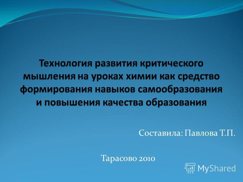 Составила: Павлова Т.П. Тарасово 2010