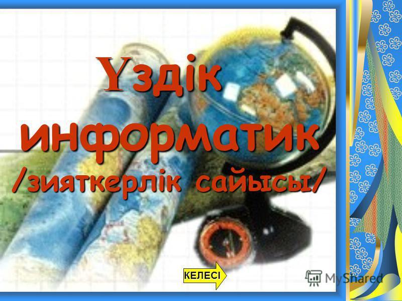 Үздікинформатик /зияткерлік сайысы/ КЕЛЕСІ