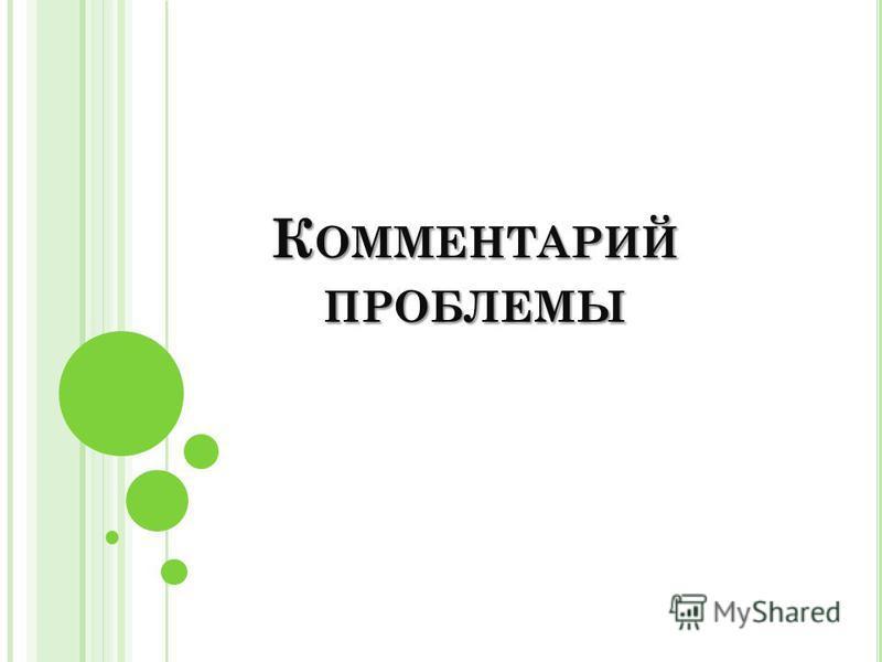 К ОММЕНТАРИЙ ПРОБЛЕМЫ