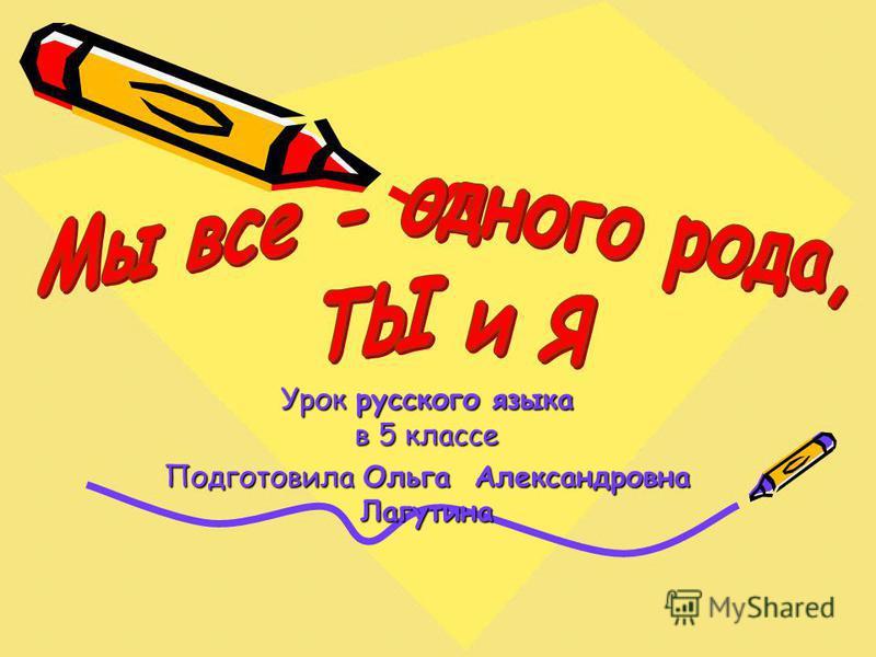 Урок русского языка в 5 классе Подготовила Ольга Александровна Лагутина