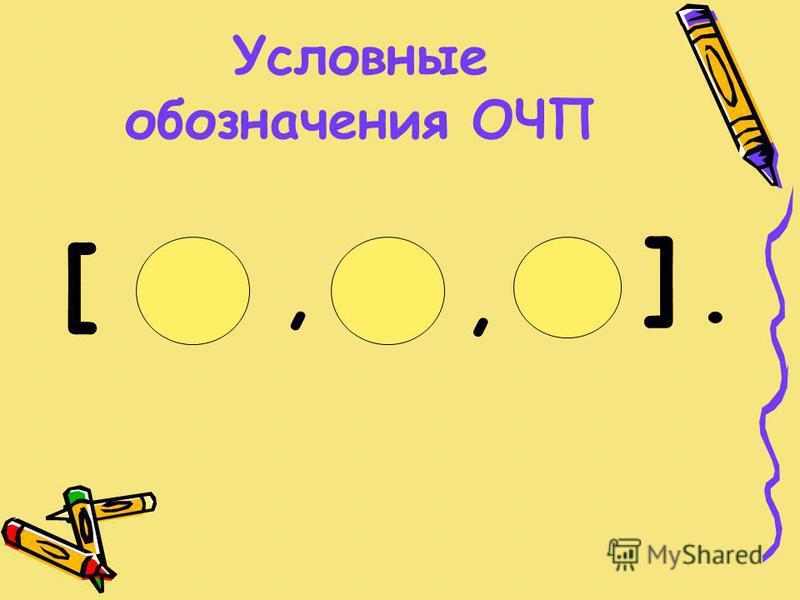 Условные обозначения ОЧП,, [ ].