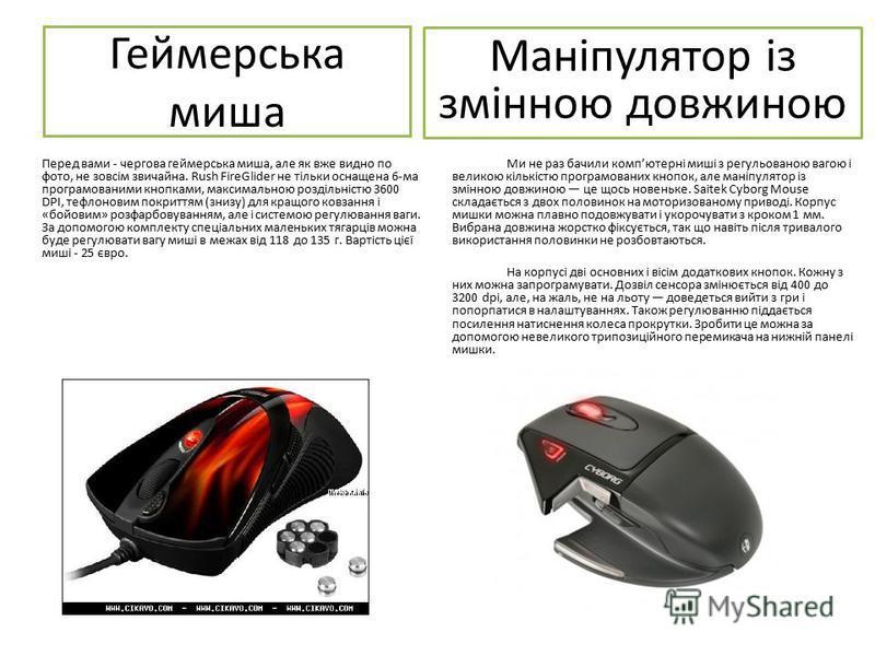 Геймерська миша Перед вами - чергова геймерська миша, але як вже видно по фото, не зовсім звичайна. Rush FireGlider не тільки оснащена 6-ма програмованими кнопками, максимальною роздільністю 3600 DPI, тефлоновим покриттям (знизу) для кращого ковзання