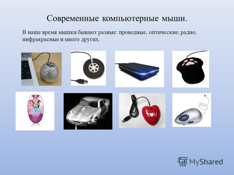 Современные компьютерные мыши. В наше время мышки бывают разные: проводные, оптические, радио, инфракрасные и много других.