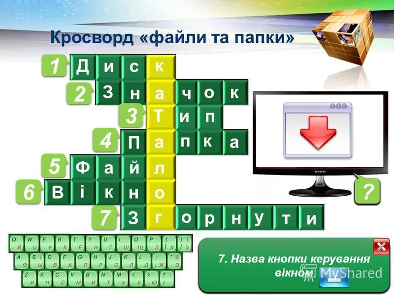 Кросворд «файли та папки» 1 1 1. Носій даних, що використовується в оптичних пристроях збереження даних ? ? Д ис к ? ? 2 2 2. Кожен пристрій збереження даних має свій _________ та імя ? ? З нач ок 3 3 3. Властивість файлів залежно від виду даних, які