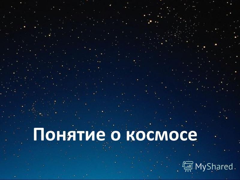 Понятие о космосе