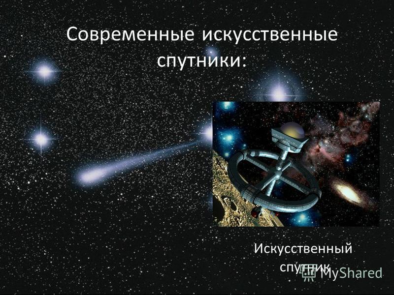 Современные искусственные спутники: Искусственный спутник