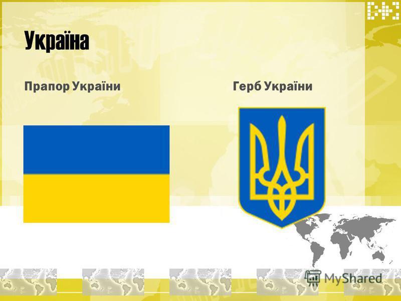 Україна Прапор УкраїниГерб України