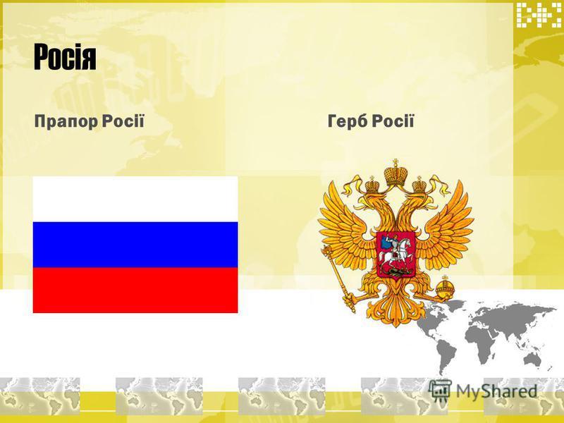 Росія Прапор РосіїГерб Росії