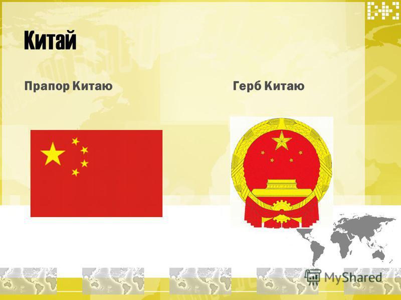 Китай Прапор КитаюГерб Китаю