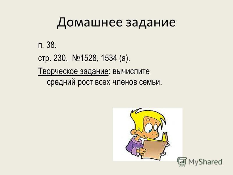 Домашнее задание п. 38. стр. 230, 1528, 1534 (а). Творческое задание: вычислите средний рост всех членов семьи.