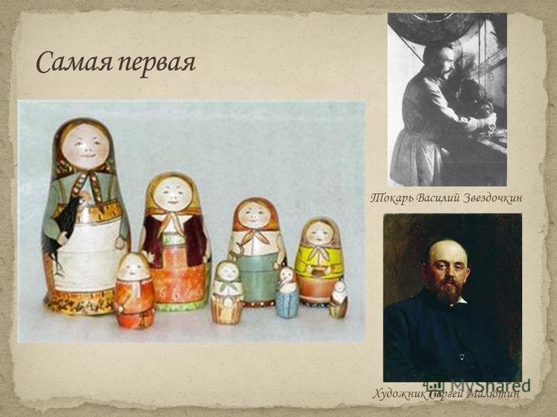 Токарь-игрушечник Василий Звёздочкин выточил первую русскую матрёшку, а художник Сергей Малютин ее расписал. Из стен мастерской