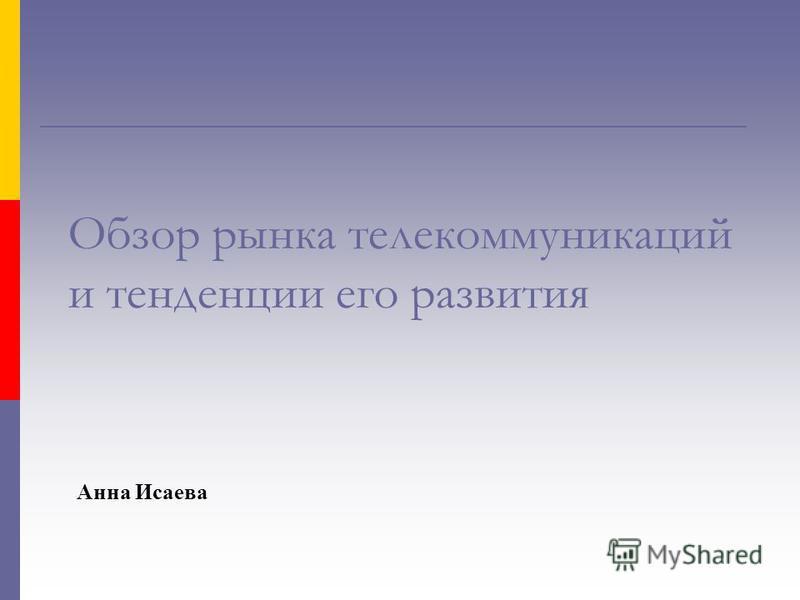 Обзор рынка телекоммуникаций и тенденции его развития Анна Исаева