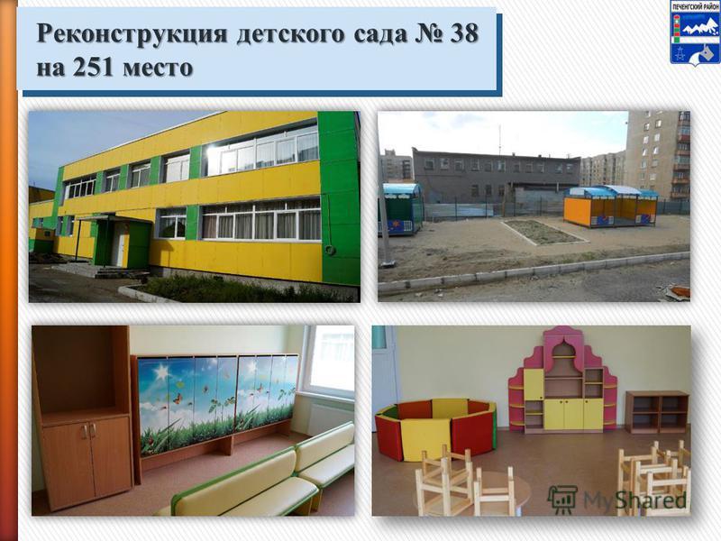 Реконструкция детского сада 38 на 251 место