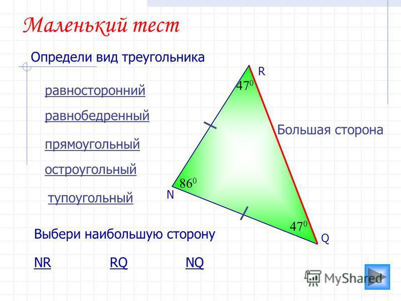 Q R N 47 0 86 0 равносторонний равнобедренный прямоугольный остроугольный тупоугольный Определи вид треугольника Выбери наибольшую сторону NRRQNQ Большая сторона Маленький тест