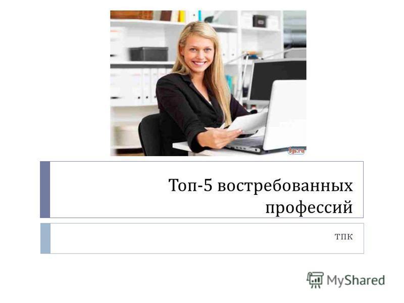 Топ -5 востребованных профессий тпк