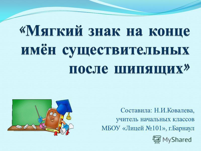 Составила: Н.И.Ковалева, учитель начальных классов МБОУ «Лицей 101», г.Барнаул