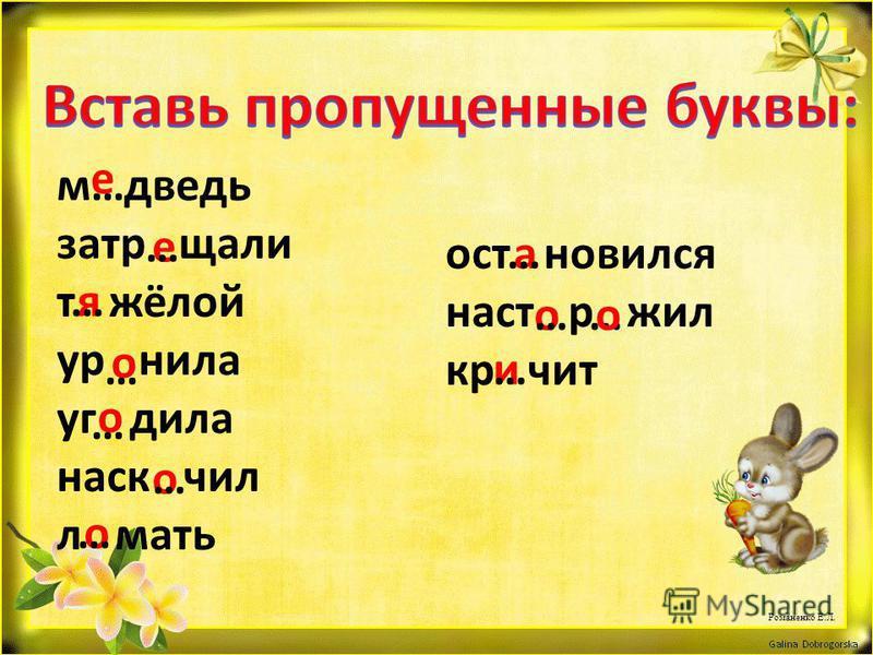 м ведь завтра шали т жилой ур нила уг дела наск учил мать ост новился наст р жил кр чит о … о … я… е… е … о… о… и… о… а… …о Романенко Е.Л.