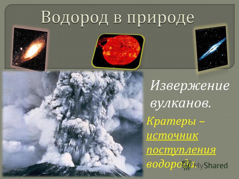Извержение вулканов. Кратеры – источник поступления водорода.