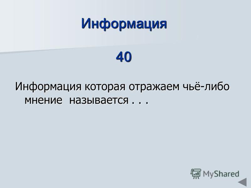 Информация 40 Информация которая отражаем чьё-либо мнение называется...